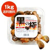 【送料込】青森県産にんにくを100%使用しそのまま自然熟成させた熟成黒にんにく!健康にも美容にもぴったりです。
