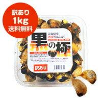 【送料込】青森県産にんにくを100%使用しそのまま自然熟成させた熟成黒にんにく!訳あり価格でお届けします。
