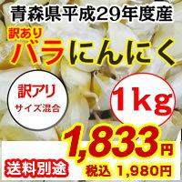 青森県産訳ありバラにんにく1kg