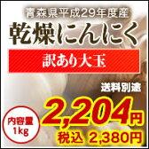 にんにく 29年度青森県産乾燥にんにく1kg大玉サイズ【にんにく 訳あり】【にんにく 1kg】【にんにく 青森】5kg以上で送料無料(沖縄・離島を除く)05P05Dec15