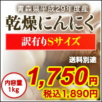最高級ブランド青森県産にんにく「福地ホワイト6片」