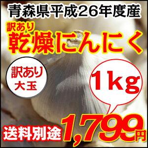 にんにくの糖度が高く、ミネラルたっぷり!青森県十和田市だからこそ、美味しいにんにくを育て...