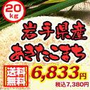 30年度【送料無料】★岩手県産あきたこまち20kg☆【米 2...