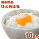 【送料無料】新米 元年産 岩手県産 ひとめぼれ 10kg 白米 食品 国産米
