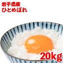 【送料無料】令和2年産 岩手県産 ひとめぼれ 20kg(10kgx2) 白米 食品 国産米 包装小分 ...
