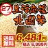 価格破壊■生活応援ブレンド北国米■玄米30kgか玄米を精米した白米27kg、どちらかをお選び下さい