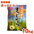【送料無料】新米 令和元年産【特A獲得】青森県産 まっしぐら 10kg 白米 食品 国産米 包装小分け可