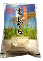 北国お米ショップ■青森県産のおいしいお米■まっしぐら■※玄米10kgか白米10kgをお選び下さい■送料無料■