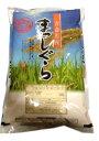 新米 元年産 青森県産 まっしぐら 5kg (玄米または白米) 送料無料 食品 国産米 3