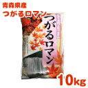 【送料無料】新米 元年産 青森県産 つがるロマン 10kg 白米 食品 国産米