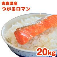 北国お米ショップ■青森県産のおいしいお米■つがるロマン■※玄米20Kgを精米して18kgの白米となります。■送料無料■