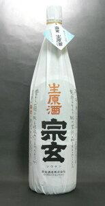 宗玄・生原酒 1800ml