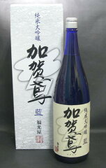 加賀鳶・純米大吟醸・藍(あい)1800ml