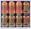 金沢百万石ビール8本ギフトセット