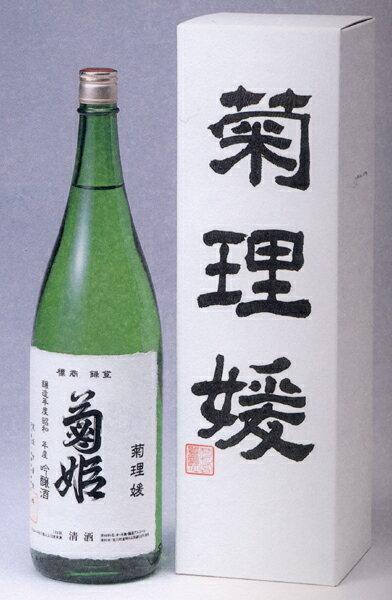日本酒 菊姫 菊理媛(くくりひめ)1800ml 数量限定酒