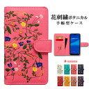 【暑さに負けるな応援セール!!】 Xperia 5 901SO 手帳型 ケース 手帳 カバー ボタニカル 花 刺……