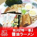 【醤油ラーメン 特一番 送料無料】北海道のラーメン 特一番 乾麺 スープ付き 醤油 ラーメン 2個セット