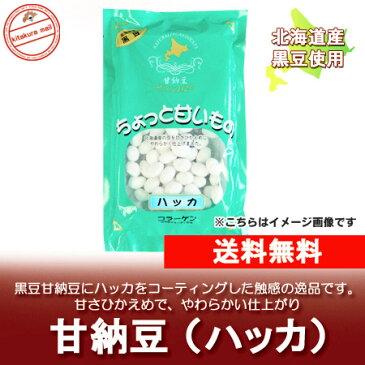 北海道 お土産 甘納豆 送料無料 北海道産の黒豆をハッカ味にした 甘納豆 メール便 送料無料 価格 700 円