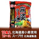 【麻婆 ラーメン 乾麺】麻婆(マーボー) ラーメン スープ付 10個セット(1ケース) 当店通...