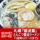 【北海道 ラーメン 乾麺】札幌ラーメン 銀波露 とんこつ 醤油ラーメン 1ケース(1箱)【ラーメンスープ付】【ご当地ラーメン】