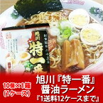【北海道 ラーメン 乾麺】旭川ラーメン 特一番 醤油ラーメン 1ケース(1箱)【ラーメンスープ付】【ご当地ラーメン】