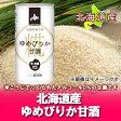 【北海道 甘酒 米麹】北海道産のゆめぴりかと米麹を使用した(ノンアルコール 甘酒)あまざけ 190ml×1個