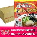【北海道 ラーメン カレー 乾麺】苫小牧 名店 味の大王 カレーラーメン 乾麺 12個入り 1ケース(1箱)(スープ付き)寒干しラーメン