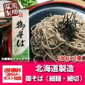 【送料無料 蕎麦 乾麺】御そば 180g×1束そば 乾麺を送料無料・送料込みでお届け 価格 200 円