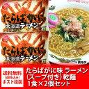 「北海道 ラーメン 送料無料 乾麺」「ラーメン スープ付」 ...