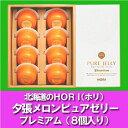 「北海道 夕張メロン ゼリー」 夕張メロンピュアゼリー ホリ プレミアム 95g×8個入り 化粧箱入り