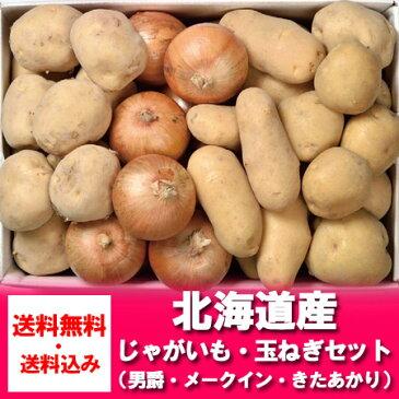 「北海道 野菜セット 送料無料」 北海道産 男爵いも・きたあかり・メークイン・たまねぎセット 計9kgの北海道産の野菜セット 価格 3000 円