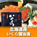【北海道 いくら 醤油漬け】 【イクラ】 いくら 醤油漬 500g(2...