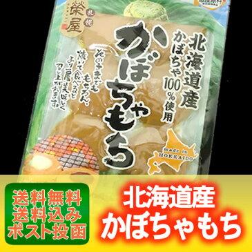 餅 北海道 もち 送料無料 北海道かぼちゃを使用した かぼちゃもち 価格 888 円 送料無料 お餅 メール便