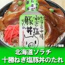 北海道 豚丼 タレ/たれ ソラチ 十勝 豚丼のたれ(ねぎ塩) 190g 価格 324円 北海道 豚丼(ぶた丼)のたれ