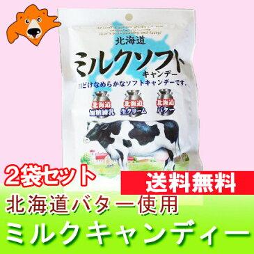 送料無料 キャンディー 北海道 北海道産のバターを使用したミルクキャンディー 2個セットをメール便 送料無料 北海道産バター・生クリーム・練乳を使用 価格 500 円