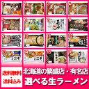 北海道 生ラーメンセット 送料無料 北海道の生ラーメンの選べ...