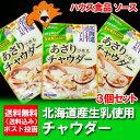 北海道 ハウス食品 ソース 送料無料 北海道産 生乳100%の生クリーム使用の北海道 あさり チャウダー ソース 250 g×3個セット(濃縮タイプ) 価格 1000円ポッキリ 送料無料 2
