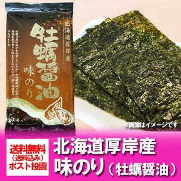 海苔 送料無料 牡蠣醤油のり 北海道 厚岸産 かき醤油の味付けのり 味のり 4切 10枚入 価格 500円 送料無料 ポッキリ 味付け海苔 送料無料