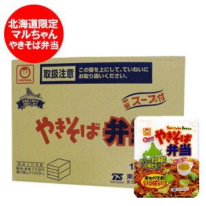 カップ焼きそば やきそば弁当 東洋水産 マルちゃん やきそば弁当(焼きそば弁当・北海道限定販売) 中華スープ付 12食入 1ケース(1箱) 価格 1850円