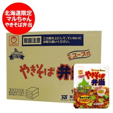 カップ焼きそば やきそば弁当 東洋水産 マルちゃん やきそば弁当(焼きそば弁当・北海道限定販売) 中華スープ付 12食入 1ケース(1箱) 価格 1980円