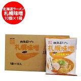 札幌ラーメンを、こだわりの特殊製法で作っています!北海道のラーメン 札幌 味噌 1ケース(1箱) 価格 1250円