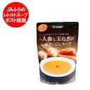 北海道 にんじん たまねぎ 送料無料 野菜スープ ふらの産 人参と玉ねぎのポタージュス……