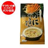 雑炊 送料無料 ぞうすい かに ぞうすいの素 手間いらず ご飯と卵で作れる カニ 雑炊の素 蟹 雑炊 価格838円