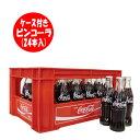 送料無料 コカコーラ(コカ・コーラ) 瓶 ケース懐かしのビンコーラ190ml24本入 写真のコカコーラ ケースも付属です! まとめ買い・大人買い 1ケース 価格 4320円