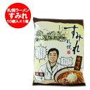 札幌 すみれ ラーメン 味噌味 乾麺(ラーメンスープ・メンマ 付) 10個入 1ケース(1箱) 価格 4000 円 西山製麺札幌ラーメン
