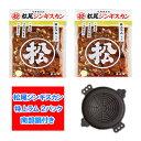 北海道 ジンギスカン ラム肉 送料無料 松尾ジンギスカン 味付 特上ラム 400 g×2袋 ジンギスカン鍋 南部鉄 製鍋(中)付き 価格 6800円