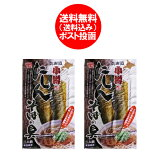 ポイント消化 送料無料 にしん そば 北海道産 ニシン 鰊 蕎麦の具をメール便 送料無料 にしんそばの具 2枚入×2個 価格 888 円