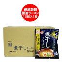 北海道 ラーメン 藤原製麺 北海道 二夜