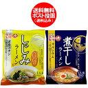 藤原製麺 ラーメン 送料無料 乾麺 しじ