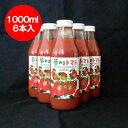 「訳あり」トマトジュース「北海道 トマトジュース 無塩」北海道産 トマトジュース 1000 ml×6本入 1ケース(1箱)(無塩)価格 3990円 新物 夢みる トマト トマトジュース わけあり